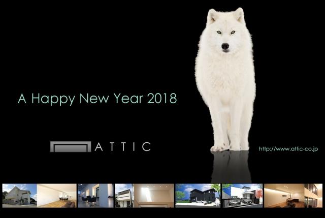 年賀状ATTIC2018